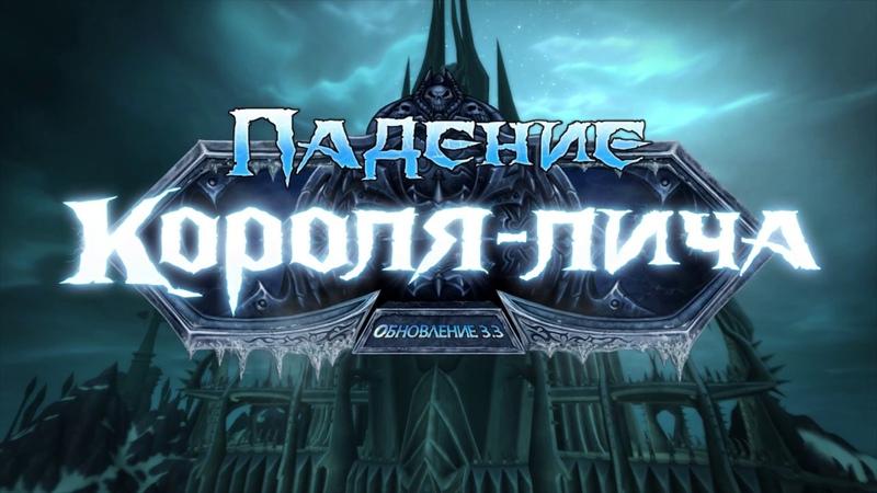 Обновление 3.3 для World of Warcraft «Падение Короля-лича» — видеоролик
