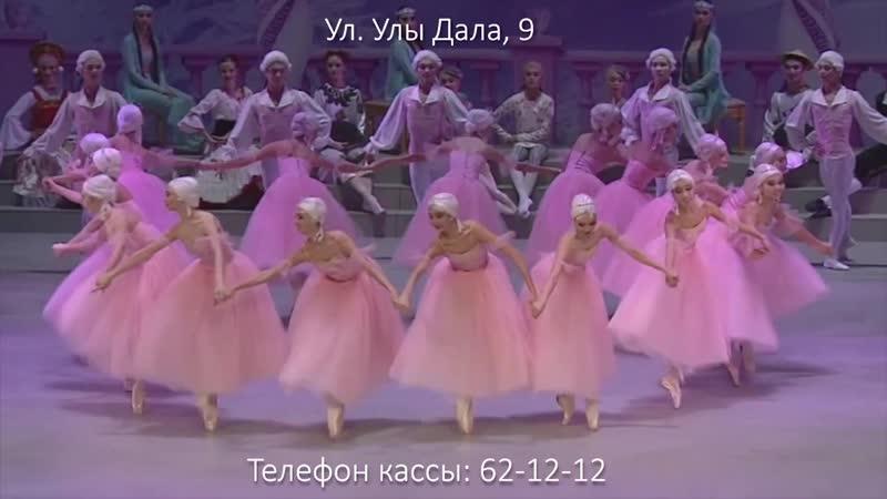 Щелкунчик в Astana Ballet _ Редакция Василия Вайнонена, постановщик_ А. Асылмура