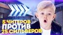 25 СИЛЬВЕРОВ ПРОТИВ 5 ГЛОБАЛОВ С ЧИТАМИ В КС ГО! СКИЛЛ ПРОТИВ ВХ В CS:GO!