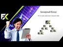 FX Trading Corp Presentation Marketing Фх трейдинг презентация
