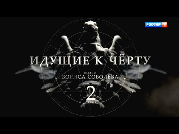 Идущие к черту 2 серия Фильм Бориса Соболева