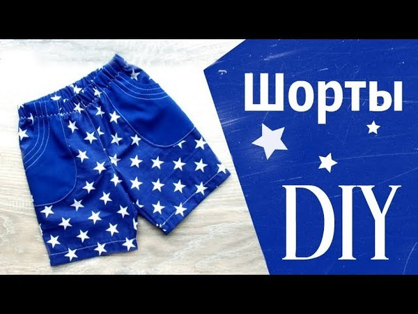 Детские Шорты за 15 минут! How to make a childrens shorts