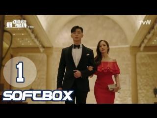 [Озвучка SOFTBOX] Что случилось с секретарём Ким? 01 серия