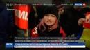 Новости на Россия 24 • Жители Румынии продолжают акции против решений правительства