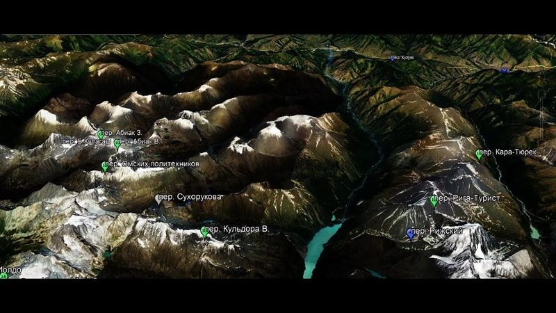 часть 3: Трек маршрута со спутника по Катунскому хребту