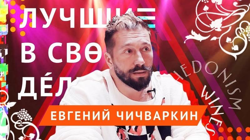 Лучшие в своём деле: Евгений Чичваркин | ЛСД 3