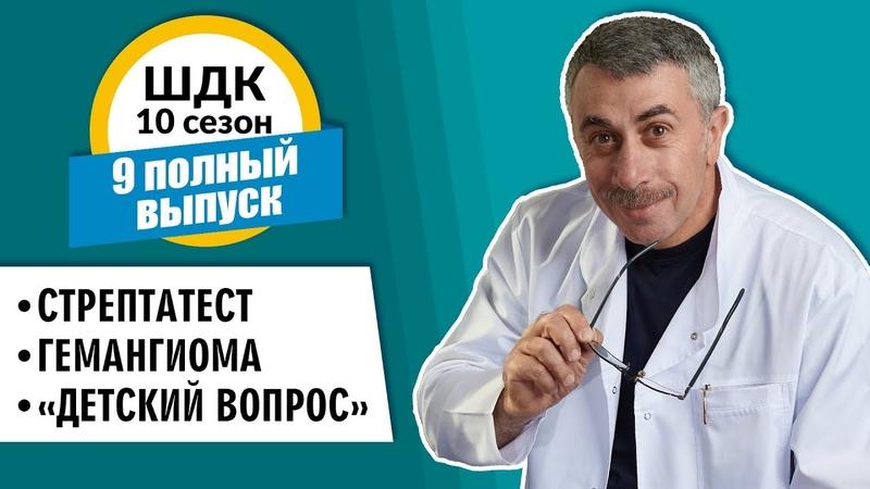 Школа доктора Комаровского 10 сезон 9 выпуск 2018 г полный выпуск