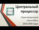 Центральный процессор Линейки процессоров Intel и AMD 2000 2006 гг