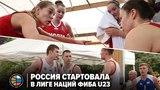 Россия стартовала в Лиге наций ФИБА U23