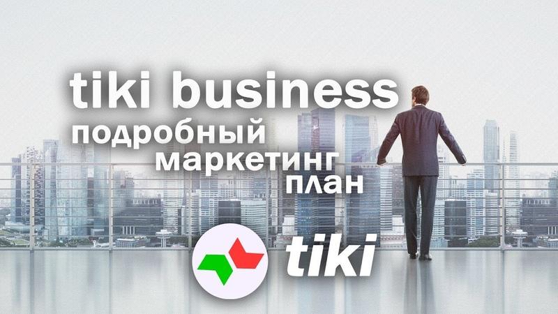 Полный маркетинг план Tiki | Тики бизнес | Бизнес дома