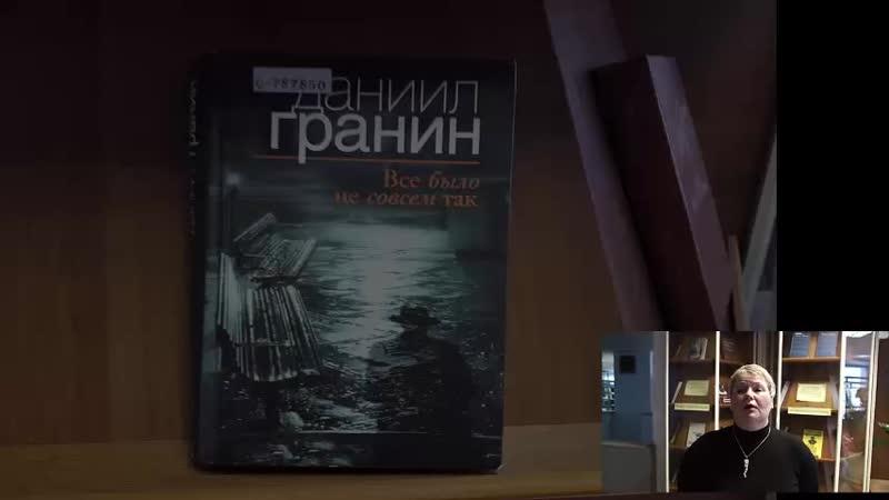 ВЫСТАВКА_ГРАНИН