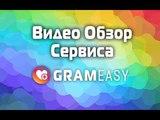 Gram Easy - Видео Обзор Своего Сервиса для Раскрутки Instagram