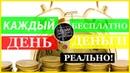 Бесплатная Криптовалюта За Регистрацию Криптовалюта Заработок Без Вложений