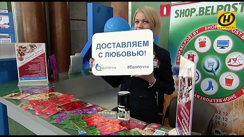 Белпочта запустила необычную акцию ОНТ