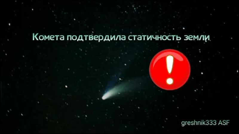 Комета подтвердила статичность земли