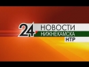 Анонс выпуска новостей / 24.04.2018