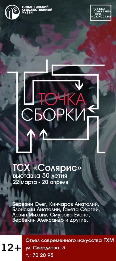 Афиша Тольятти Открытие выставки «Точка сборки»
