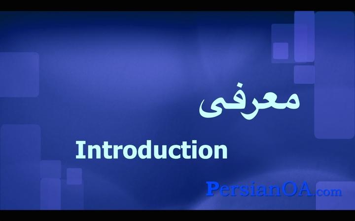 Persian Farsi Sentences (Introduction)