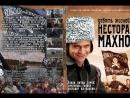 Девять жизней Нестора Махно - ТВ ролик (2006)
