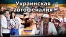 Украинская автофекалия Отака Краина с Дидом Панасом Выпуск 34