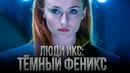 Люди Икс Тёмный Феникс Обзор / Трейлер на русском