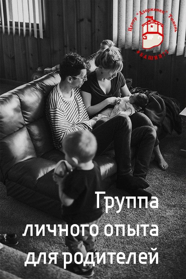 Афиша Тюмень Группа личного опыта для родителей / 16.06