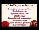S dnem rozhdeniya Anna!Krasivoe pozdravlenie dlya Anny (MosCatalogue).mp4