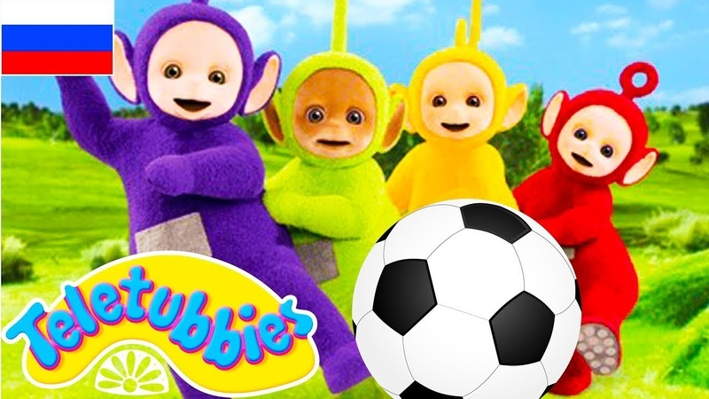 Телепузики На Русском Развивающий фильм для детей на русском языке Телепузики Танцуют