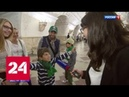 Мама мия иностранные болельщики заворожены красотой московского метро Россия 24