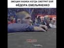 😯Эмоции Хабиба Нурмагомедова, когда смотрел бой Фёдора Емельяненко 💪🏻