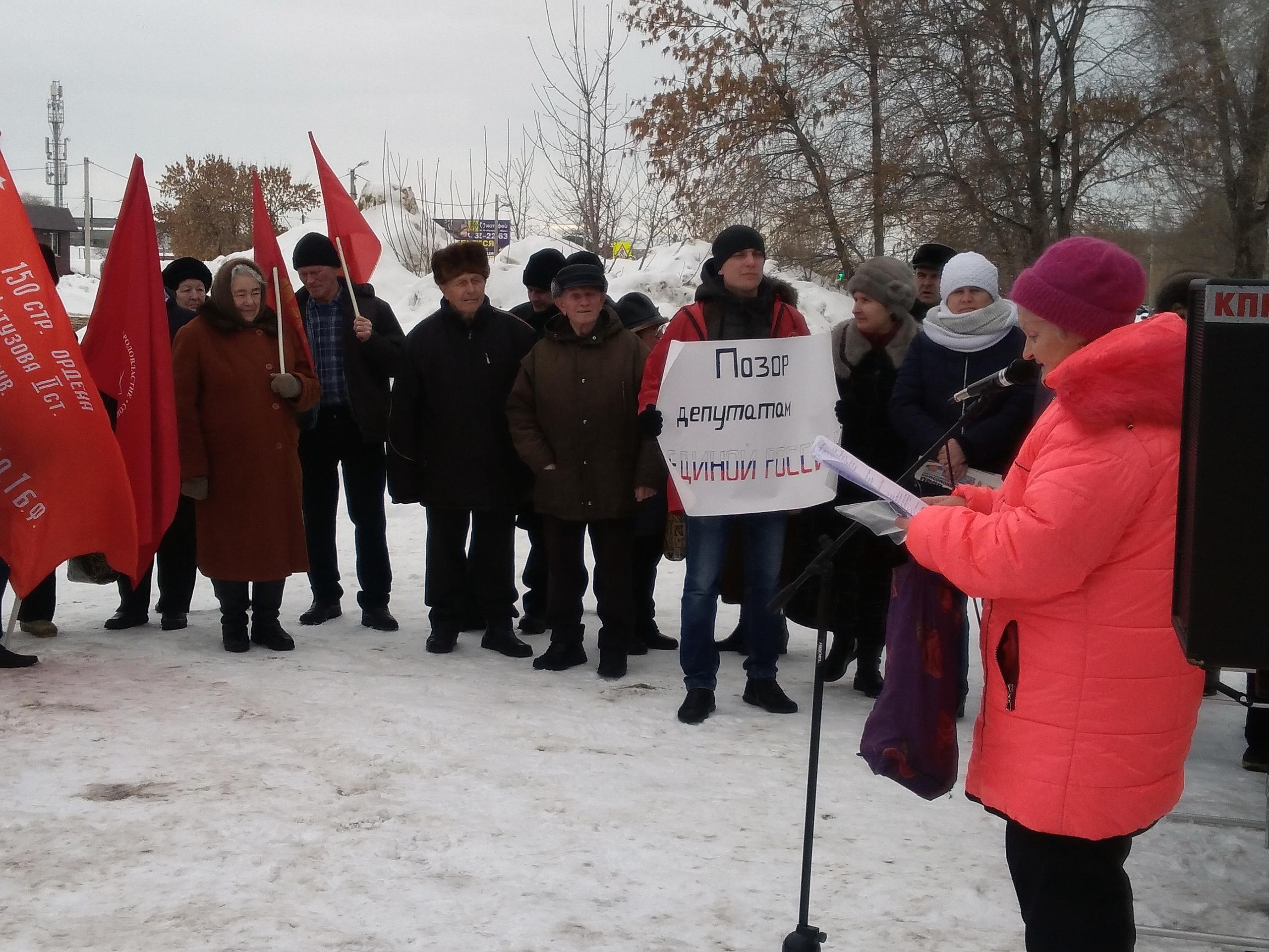 16 февраля в Сызрани состоялся митинг КПРФ