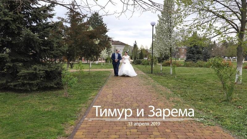 Адыгэ джэгу. Тимур и Зарема. Свадьба в Адыгейске. Адыгея 2019