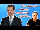 Медведев опять выдал. Нарочно не придумаешь. Кормилец планеты.