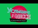Лучшие одесские шутки, фразы и выражения! Услышано в Одессе! 73