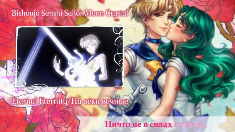 [Sailor Moon Crystal RUS cover] KICHI Utsune _u0026 Len – Eternal Eternity [Harmony Team]