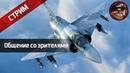 Общение со зрителями - Nevada, Mirage 2000C (DCS World Stream) | WaffenCatLive