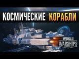 TheBrainDit КОСМИЧЕСКИЕ КОРАБЛИ В WORLD OF WARSHIPS (ОБЗОР)