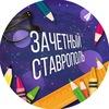 ЗАЧЁТный Ставрополь