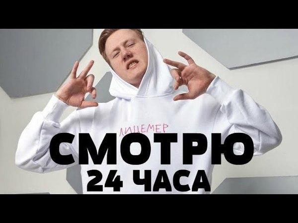 24 ЧАСА СМОТРЮ DK - ЛИЦЕМЕР / ОСТАЛОСЬ 18 ЧАСОВ