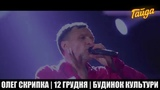 Олег Скрипка Черкаси 12 грудня