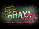 Клиника Live №197 | Прохождение игры ARAYA 1