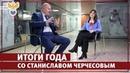 Станислав Черчесов. Итоги года