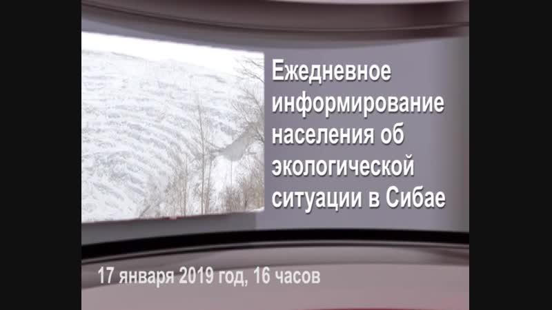 Информирование об экологической обстановке в г. Сибай - 17 января. 16.00