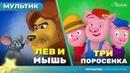 ЛЕВ И МЫШЬ ТРИ ПОРОСЕНКА сказка для детей, анимация и мультик