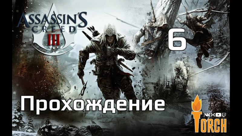 6 Assassins Creed III | Американская Революция | Сын - ассасин, отец - тамплиер