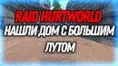 HURTWORLD RAID НАШЛИ ДОМ С БОЛЬШИМ ЛУТОМ РЕЙД ЖЕЛЕЗНОГО ДОМА СЕРВЕР HURT BASS