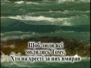 010 Moi molitva ukr