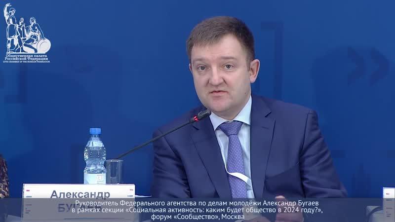Александр Бугаев о приоритетах федерального проекта «Социальная активность»