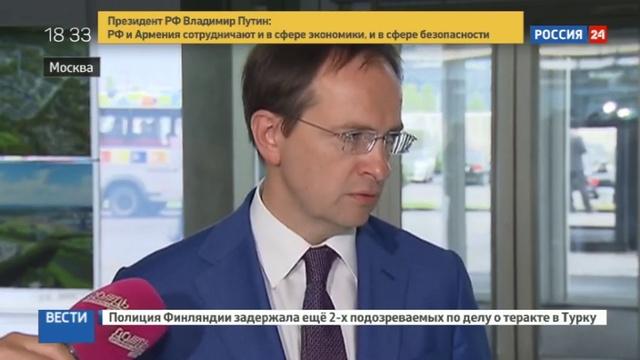 Новости на Россия 24 • Мединский об аресте Серебренникова это очень печальная ситуация