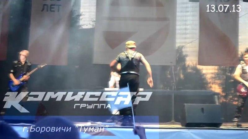 КОМИССАР ТУМАН ТУМАНИЩЕ MP3 СКАЧАТЬ БЕСПЛАТНО